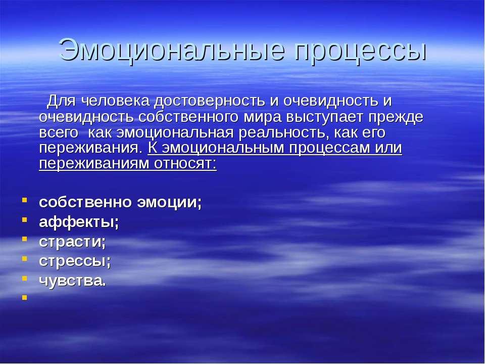 Эмоциональные процессы Для человека достоверность и очевидность и очевидность...