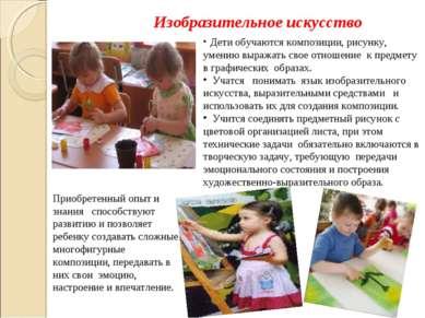 Изобразительное искусство Дети обучаются композиции, рисунку, умению выражать...