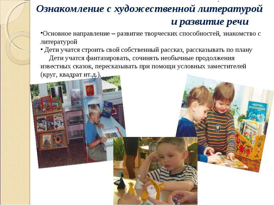 Ознакомление с художественной литературой и развитие речи Основное направлени...