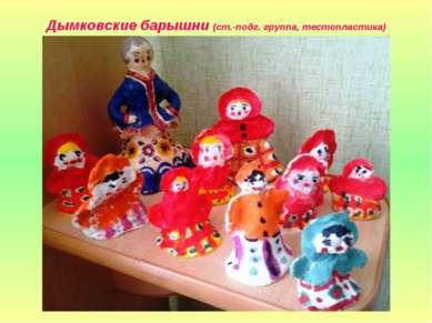 Дымковские барышни (ст.-подг. группа, тестопластика)