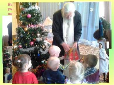 Встреча на Рождество с учениками воскресной школы и батюшкой в детском саду