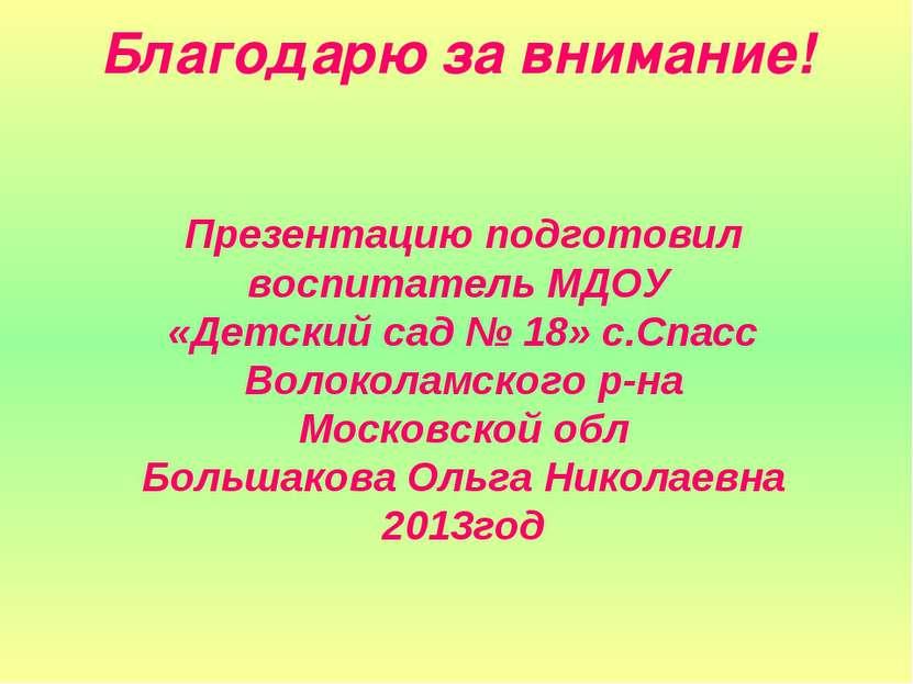 Презентацию подготовил воспитатель МДОУ «Детский сад № 18» с.Спасс Волоколамс...
