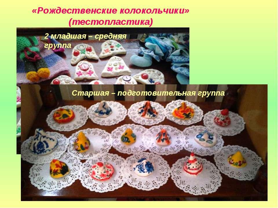 «Рождественские колокольчики» (тестопластика)