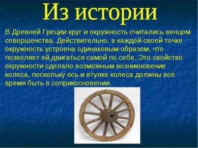 В Древней Греции круг и окружность считались венцом совершенства. Действитель...
