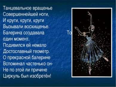 Танцевальное вращенье Совершеннейшей ноги, И круги, круги, круги Вызывали вос...