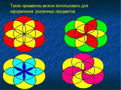 Такие орнаменты можно использовать для оформления различных предметов.