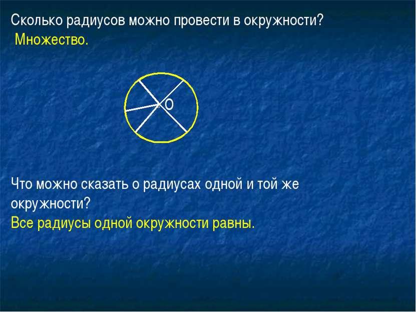 Сколько радиусов можно провести в окружности? Множество. Что можно сказать о ...