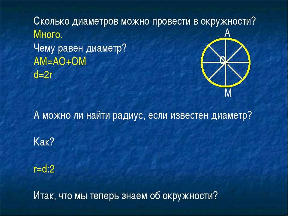Сколько диаметров можно провести в окружности? Много. Чему равен диаметр? АМ=...