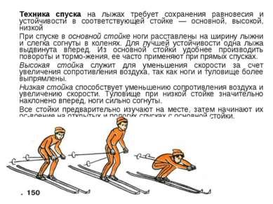 Техника спуска на лыжах требует сохранения равновесия и устойчивости в соотве...