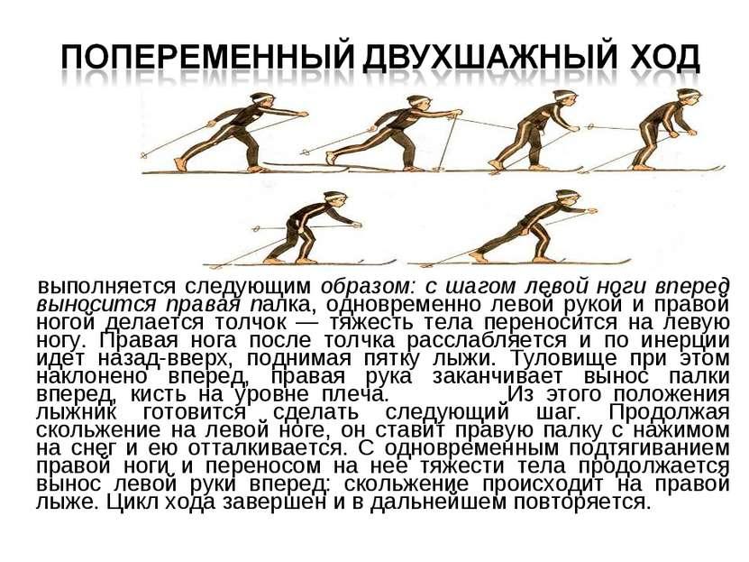 выполняется следующим образом: с шагом левой ноги вперед выносится правая пал...