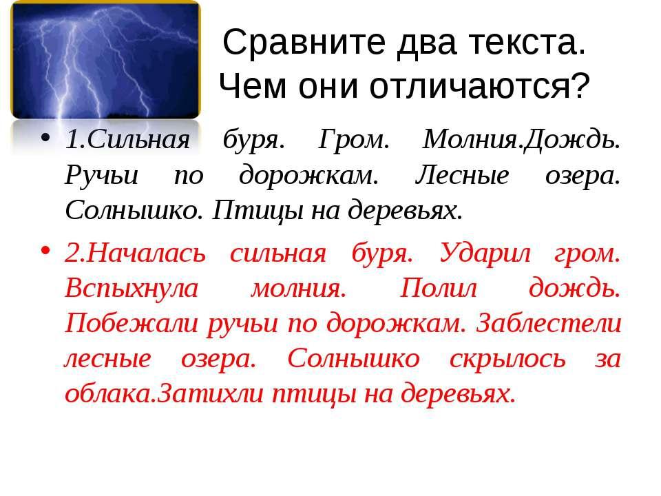 Сравните два текста. Чем они отличаются? 1.Сильная буря. Гром. Молния.Дождь. ...