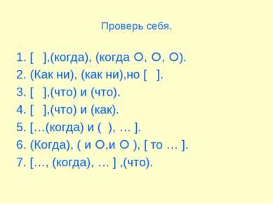 Проверь себя. 1. [ ],(когда), (когда , , ). 2. (Как ни), (как ни),но [ ]. 3. ...