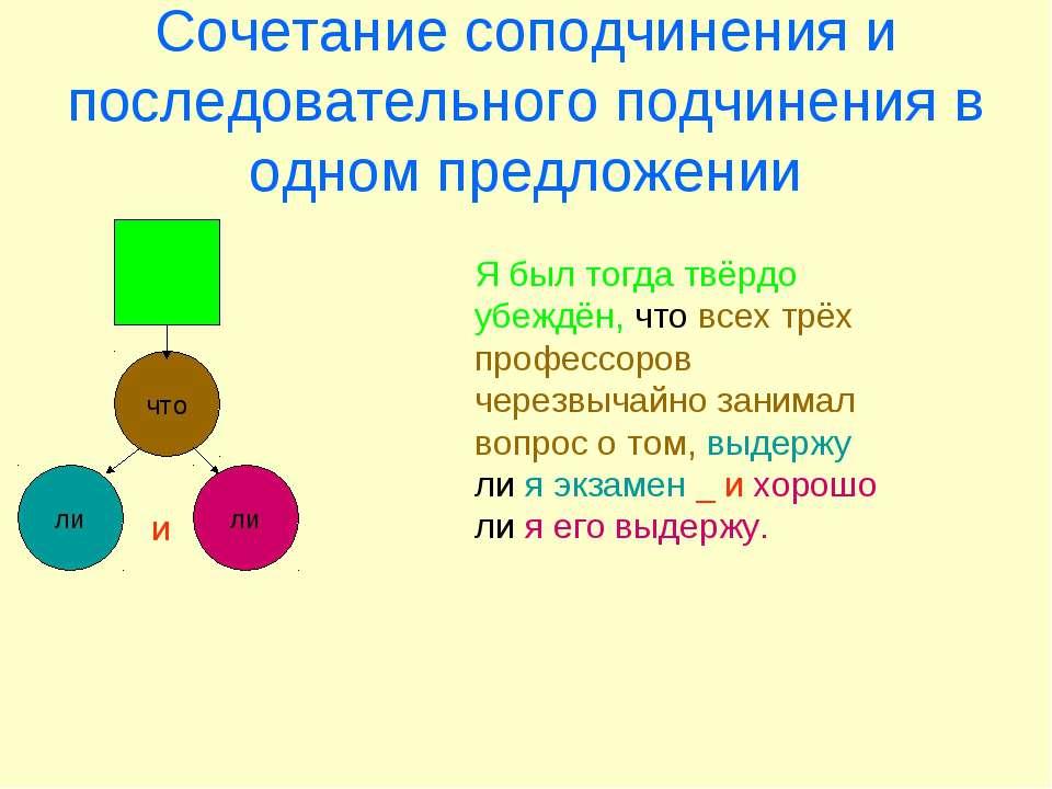 Сочетание соподчинения и последовательного подчинения в одном предложении что...