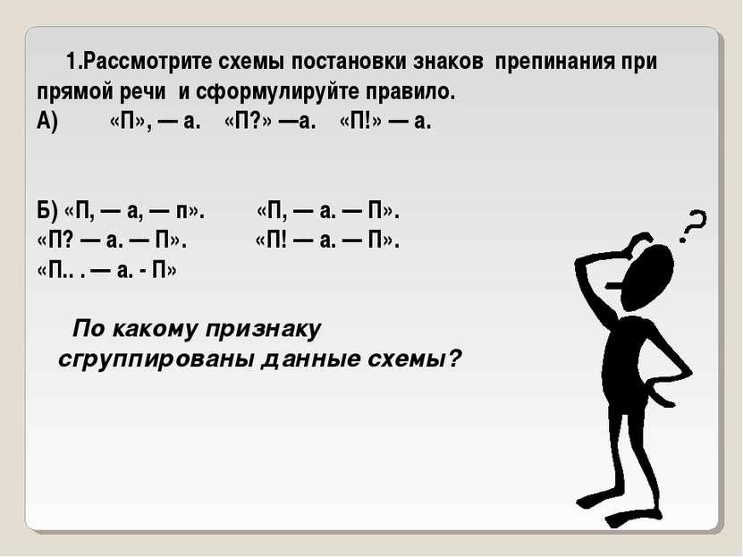 Б) «П, — а, — п». «П, — а. — П». «П? — а. — П». «П! — а. — П». «П.. . — а. - ...