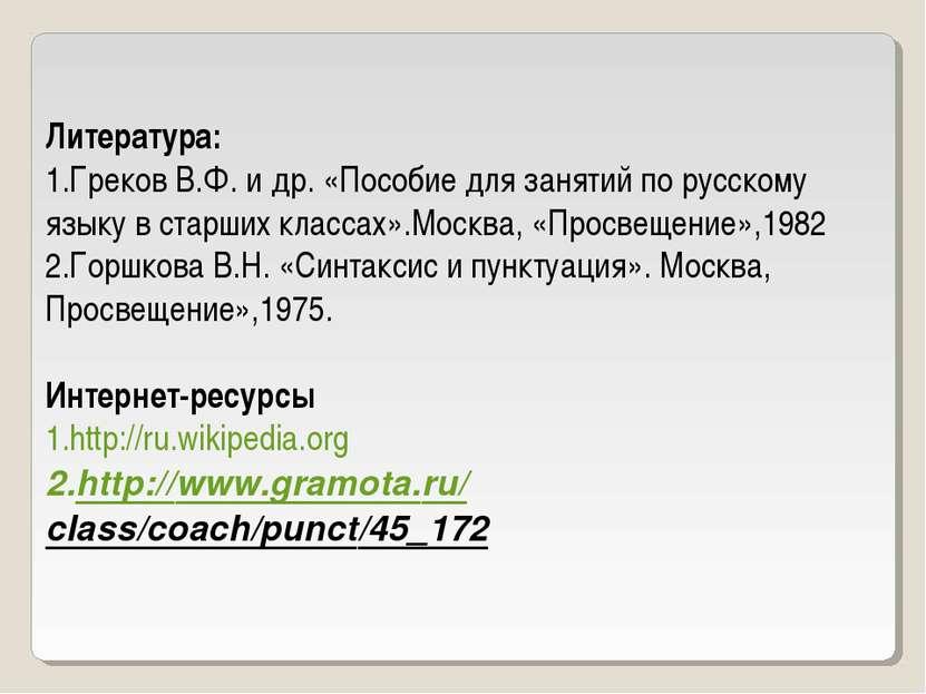 Литература: 1.Греков В.Ф. и др. «Пособие для занятий по русскому языку в стар...