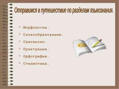 ° Морфология. ° Словообразование. ° Синтаксис. ° Пунктуация. ° Орфография. ° ...