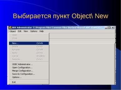 Выбирается пункт Object\ New