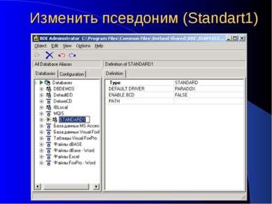 Изменить псевдоним (Standart1)