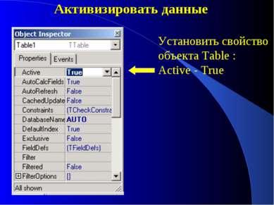 Активизировать данные Установить свойство объекта Table : Active - True