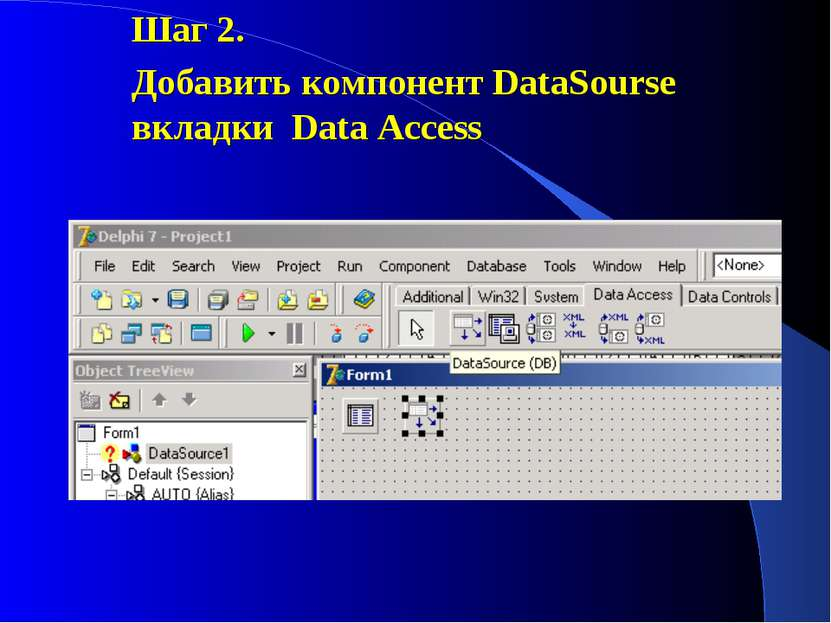 Шаг 2. Добавить компонент DataSourse вкладки Data Access