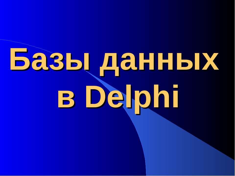 Базы данных в Delphi