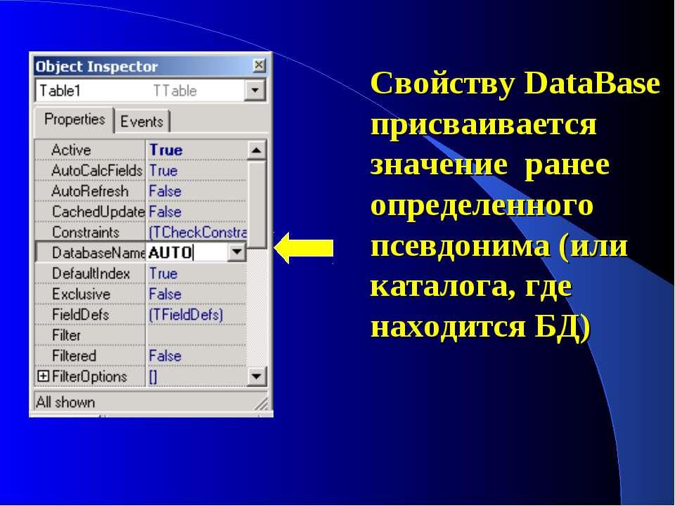 Свойству DataBase присваивается значение ранее определенного псевдонима (или ...