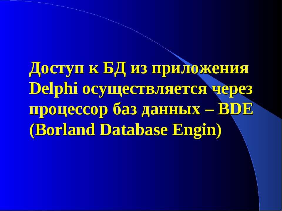 Доступ к БД из приложения Delphi осуществляется через процессор баз данных – ...