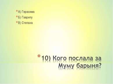 А) Герасима Б) Гаврилу В) Степана