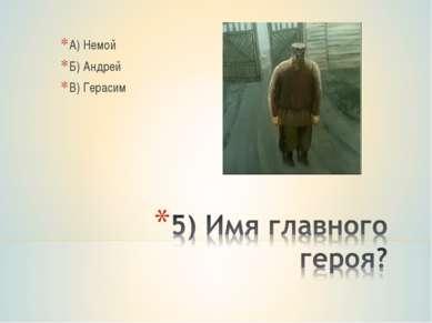 А) Немой Б) Андрей В) Герасим