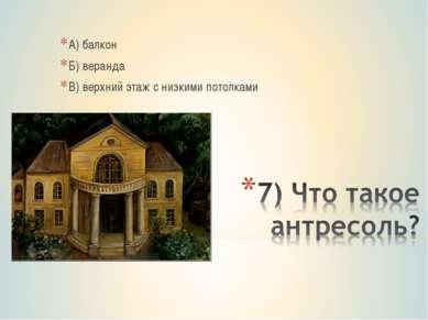 А) балкон Б) веранда В) верхний этаж с низкими потолками