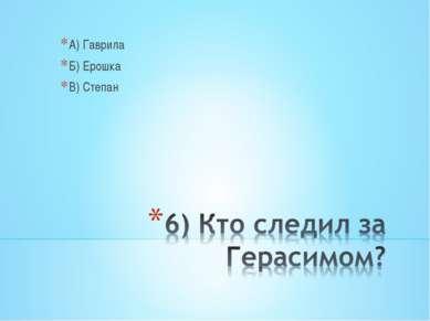 А) Гаврила Б) Ерошка В) Степан