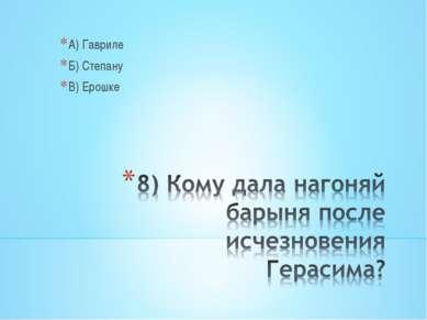 А) Гавриле Б) Степану В) Ерошке