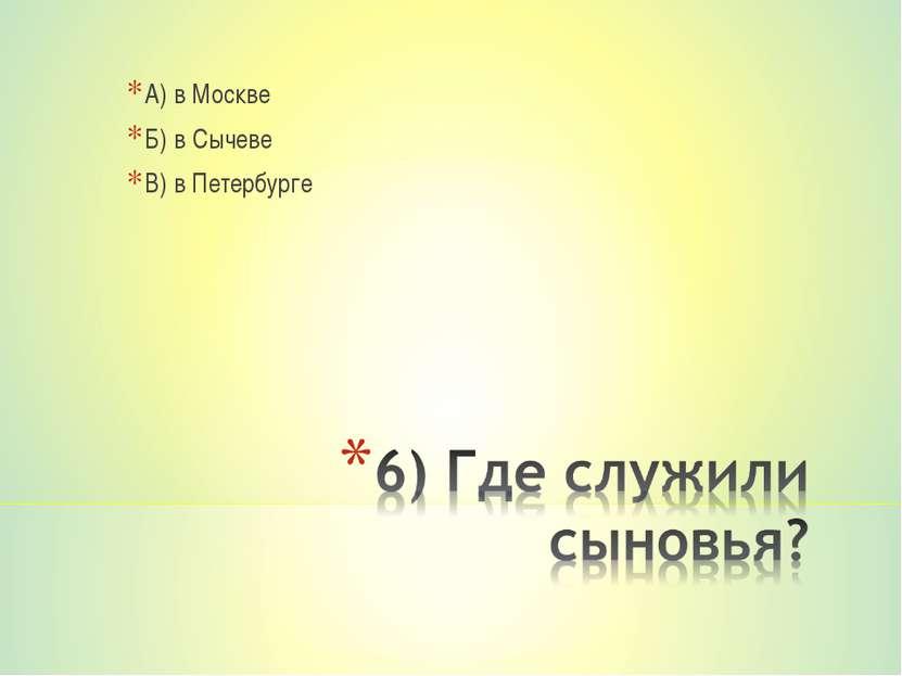 А) в Москве Б) в Сычеве В) в Петербурге