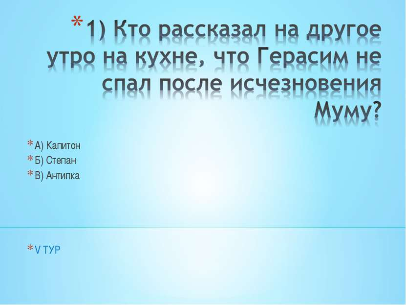 А) Капитон Б) Степан В) Антипка V ТУР