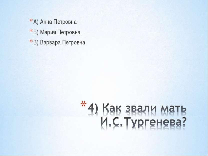 А) Анна Петровна Б) Мария Петровна В) Варвара Петровна