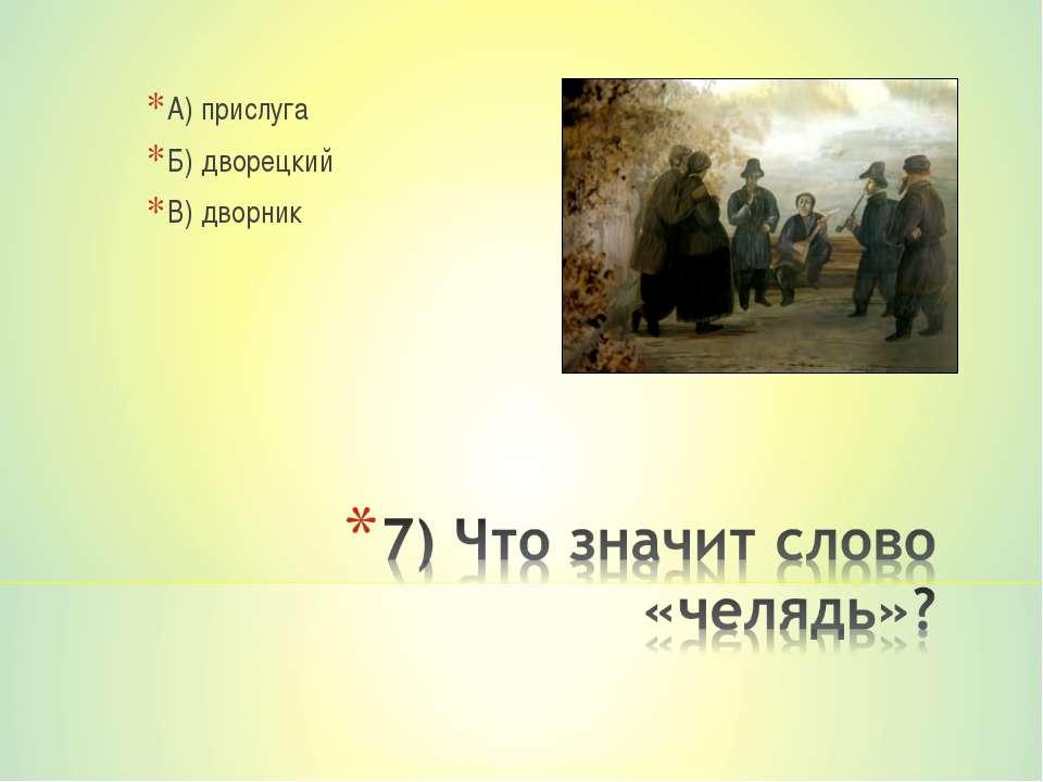 А) прислуга Б) дворецкий В) дворник