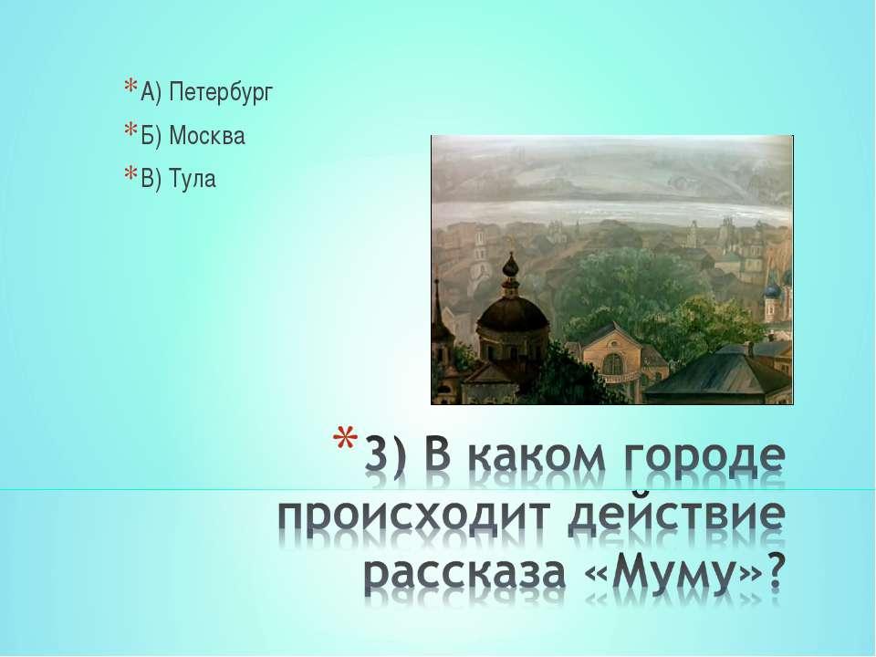 А) Петербург Б) Москва В) Тула
