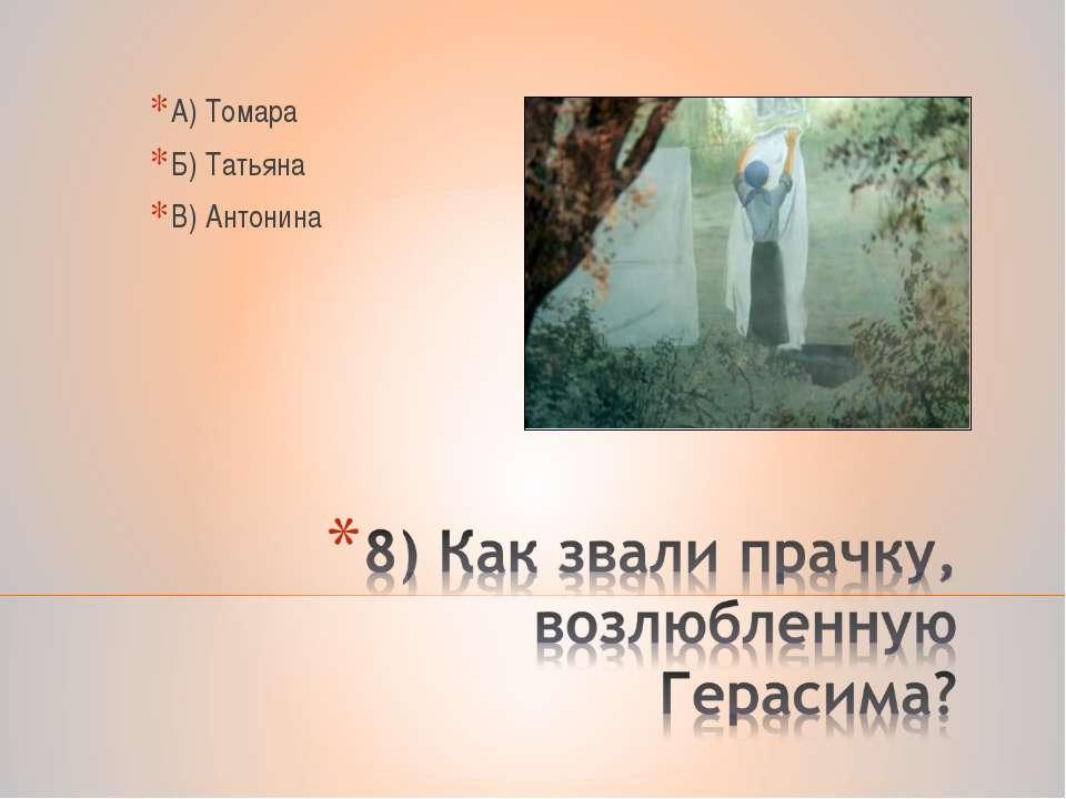 А) Томара Б) Татьяна В) Антонина