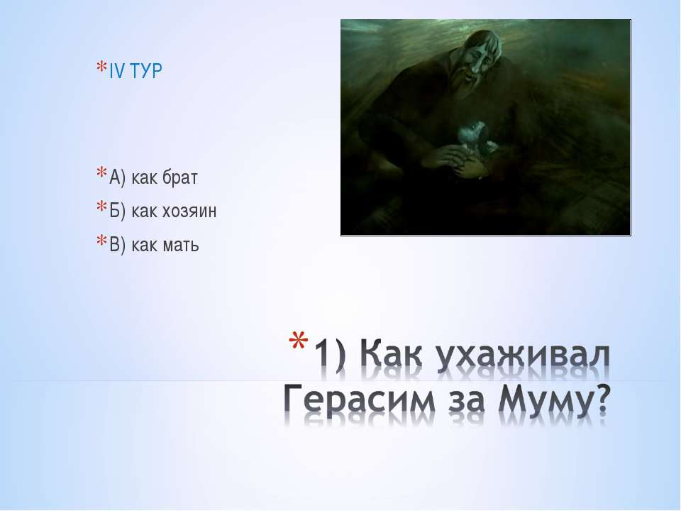 IV ТУР А) как брат Б) как хозяин В) как мать