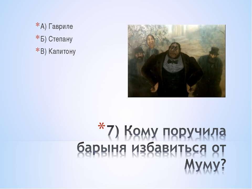 А) Гавриле Б) Степану В) Капитону