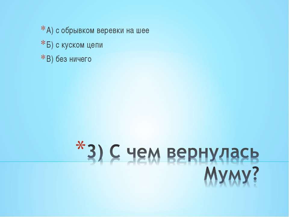 А) с обрывком веревки на шее Б) с куском цепи В) без ничего