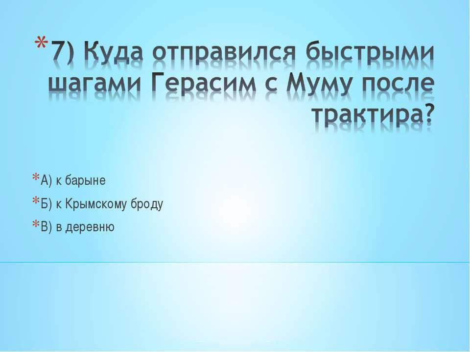А) к барыне Б) к Крымскому броду В) в деревню