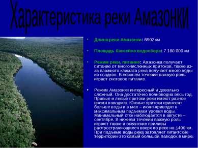 Длина реки Амазонки:6992 км Площадь бассейна водосбора:7 180 000 км Режим р...