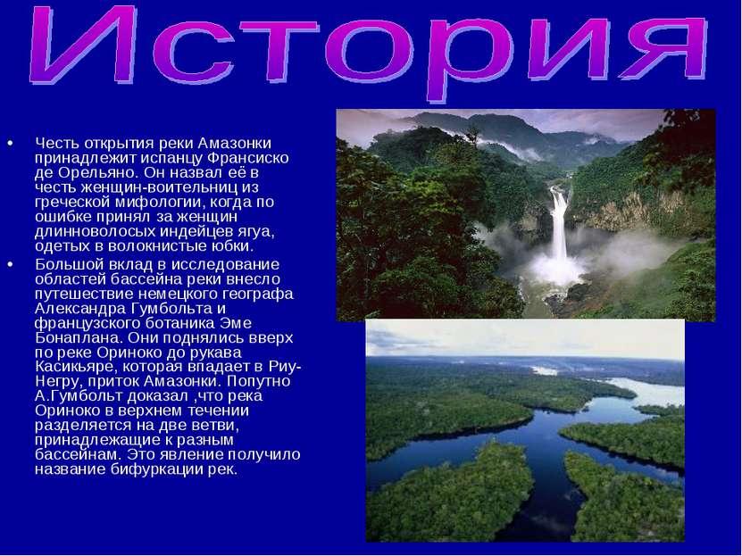 Честь открытия реки Амазонки принадлежит испанцу Франсиско де Орельяно. Он на...