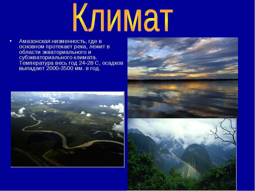 Амазонская низменность, где в основном протекает река, лежит в области эквато...