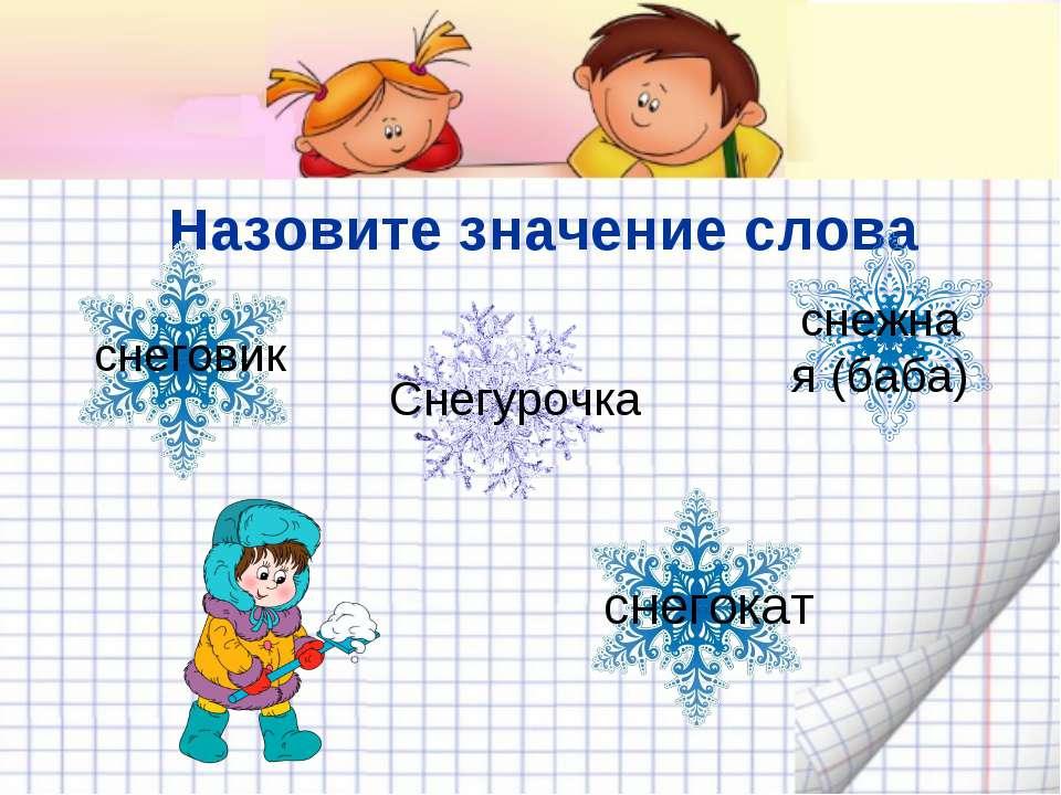 Назовите значение слова Снегурочка снегокат снежная (баба) снеговик