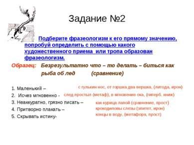 Задание №2 Подберите фразеологизм к его прямому значению, попробуй определить...