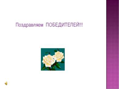 Поздравляем ПОБЕДИТЕЛЕЙ!!!