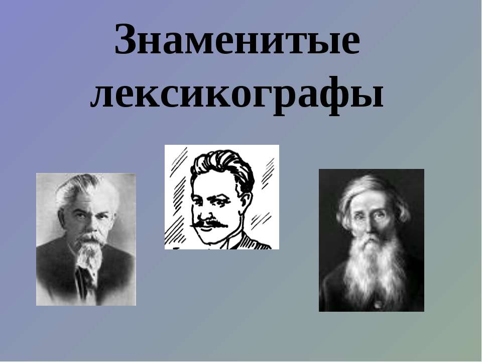 Знаменитые лексикографы