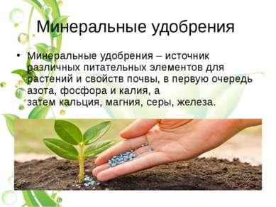 Минеральные удобрения Минеральные удобрения – источник различных питательных ...